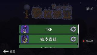 泰拉瑞亚1.3手机版bug展示——刷存档(快速得物品)