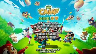 汤姆猫战营 01