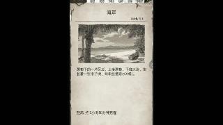 荒岛求生(野食小哥第二期)