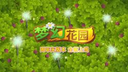 梦幻花园-最美花园甜蜜冒险
