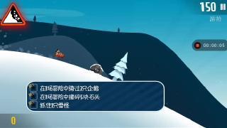 滑雪大冒险试玩