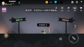 新奇小游戏 激斗火柴人1:秀儿?是你吗?