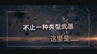 生化军械库39期:英雄之刃切刀杀!