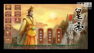 皇帝成长计划2:探讨全新的版本,战争策略模式。