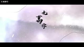 【允娴】《九万字》当坊间最善舞的女儿死了,京城就该有一场大雪