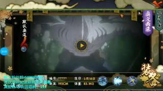傲云忍者教学p124:新鬼鲛,快乐鱼哥