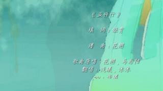 [浅曦/沐沐]盗将行 劫过九重城关 我座下马正酣(自制pv)