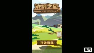 边境之旅1:一款一直旅行的游戏!【小雨解说】