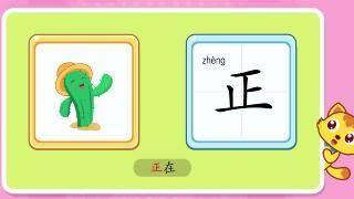 《猫小帅学汉字》幼儿早教识字软件