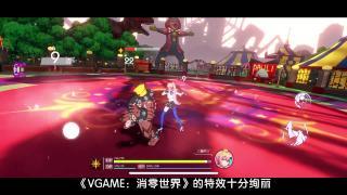《vgame:消零世界》来一起抵御异世界吧!