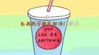 我想在夏天和你喝一杯可樂翻唱:柒妹