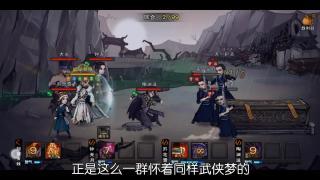 《烟雨江湖》:文字武侠独立游戏,来制定你的江湖故事