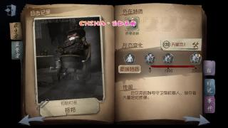 """【彩虹画廊】第五人格新监管者""""邦邦""""玩法介绍!"""