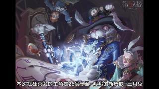 《第五人格》第九赛季精华2曝光,少女心主题实锤!