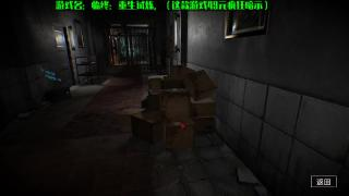 恐怖游戏:临终:重生试炼(4)