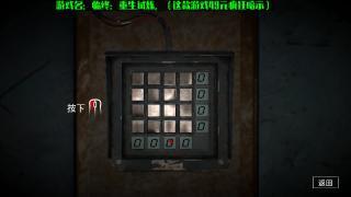 恐怖游戏:临终:重生试炼(5)
