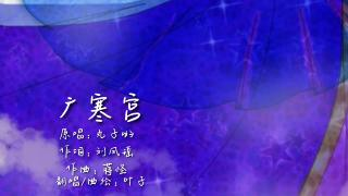 『葉子翻唱』第三期 廣寒宮