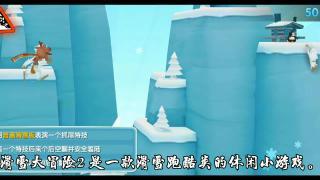 【热游 滑雪大冒险2 试玩!一款滑雪跑酷类休闲手游!】