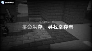 末日求生:預告片