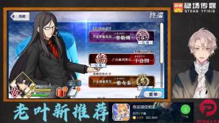 【老叶新推荐】Fgo,哈哈哈抽卡玄学嘻嘻嘻