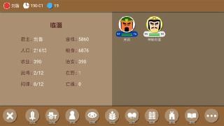 三国时代2刘备教学