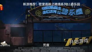 九岁楠【密室逃脱之绝境系列11游乐园】进如游乐园找到失踪小孩