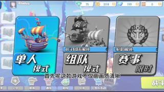 九岁楠【海盗法则】来一场热血沸腾的海上大战