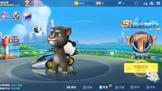 九岁楠【汤姆猫飞车】超好玩的竞速赛车手游