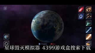 「星球毁灭模拟器」核平每一天