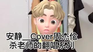 【杀老师の翻唱】安静 cover周杰伦