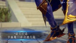 【全民奇迹2】宣传视频