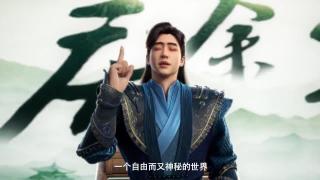 《庆余年》手游发布会现场惊艳亮相