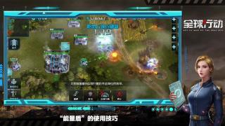 """【攻略视频】 盟军""""能量盾""""使用技巧"""
