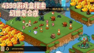 幻兽爱合成——萌宠收集,专属于收集癖玩家的最爱!