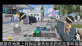 CODM使命召唤手游使命战场装甲攻势召唤坦克攻略