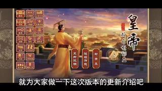 【皇帝成长计划】五一版本介绍:新皇帝,新卡牌,五一寻宝活动!