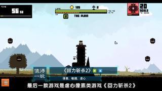 新游大宝鉴第68期:《蛇蛇争霸》