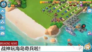 战神也玩海岛奇兵了!粉丝们谁玩海岛奇兵?
