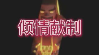 【鹿】天女:没啥火力我不走,就要去火力密集区浴血奋战!