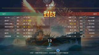 战舰猎手标准赛视频