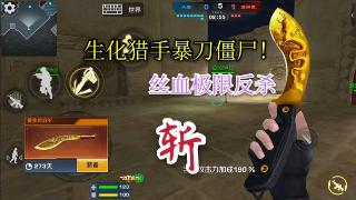 正义枪战:生化终结者佐伊变身英雄暴刀僵尸,丝血翻盘!