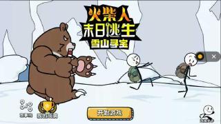 这一天,叶小夕找到了她的好朋友,但是被熊熊拦住了,后来叶小…