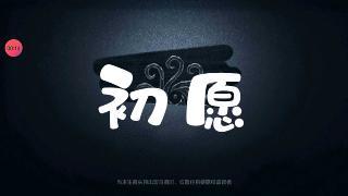 【第五三周年视频】初愿