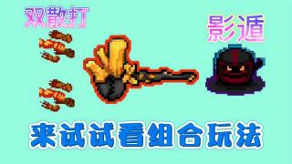 【花藤码】组合玩法:双散打金蟹和刺客影遁联手,会有怎么样的效