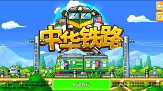 中华铁路:世界之路环游世界!