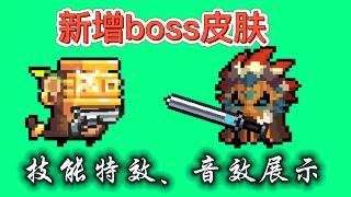 【元气骑士/新版本】新增boss皮肤技能特效、音效展示