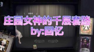 【第五混剪视频 】庄园女神收拾渣男渣女的千层套路