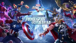 【重磅漫威超级战争】漫威超级英雄版的moba手游终于来啦!