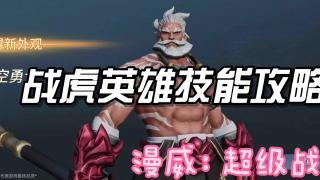 【新英雄上线】战虎,挑飞对面吧!
