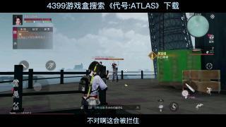 代号:ATLAS:钻**台上的求生之路!